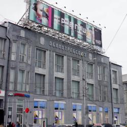 рекламный щит на здании потребсоюза