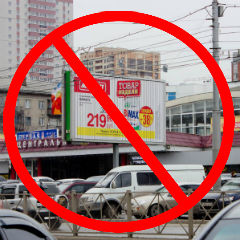 запрет рекламы в Новосибирске